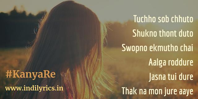 Kanya Re Shon Na Re | Bagh Bandi Khela | Full Audio Song Lyrics with English Translation and Real Meaning Explanation