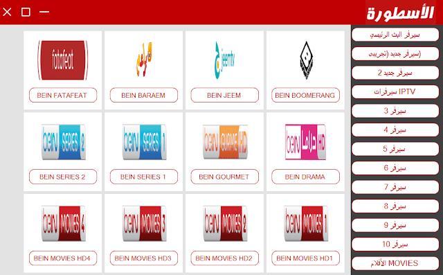تحميل برنامج Ostora Tv الأفضل لمشاهدة القنوات المشفرة مجانا على أجهزة الحاسوب