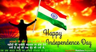 15 August Desh Bhakti Shayari Status