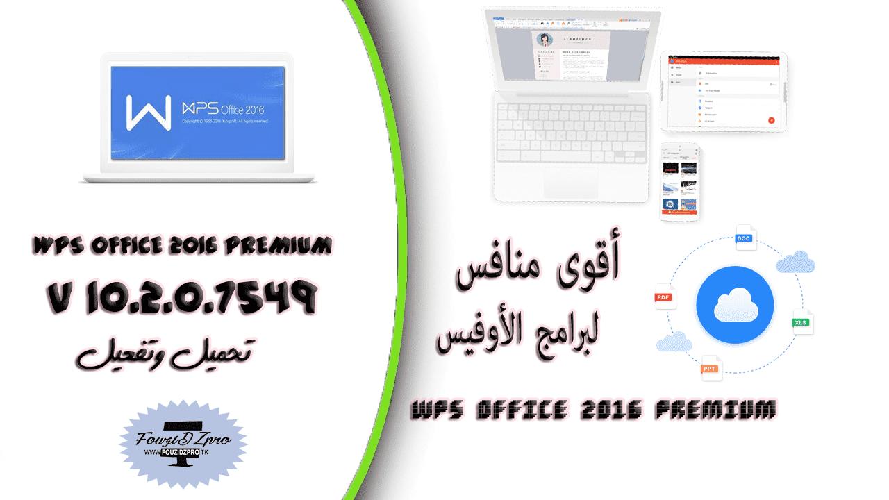 البديل والمنافس لميكروسوفت أوفيس بآخر إصدارWPS Office 2016 Premium10.2.0.7549