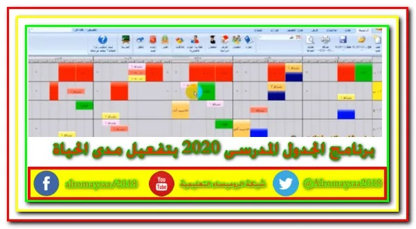 حمل الان برنامج الجدول المدرسى الالكترونى  aSc Timetables 2020 مفعل مدى الحياة