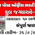 Gujarat Postal Circle Recruitment 2020 –Apply Online for 144 Postal Asst, Postman & MTS Pos
