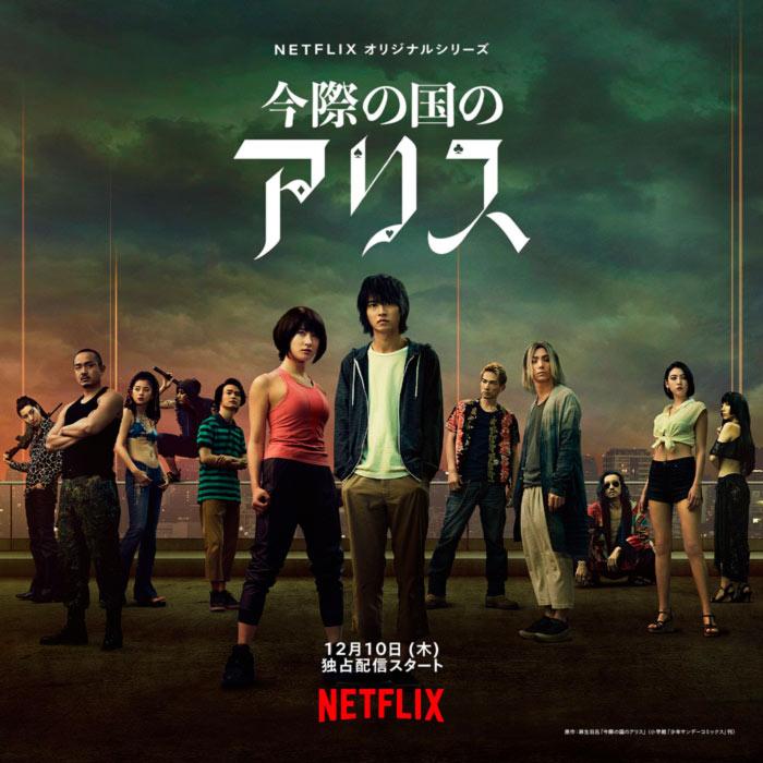 Alice in Borderland (Imawa no Kuni no Alice) live-action dorama - Shinsuke Sato - Netflix - poster