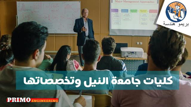 كليات جامعة النيل وتخصصاتها