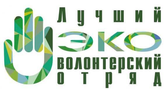 Продолжается прием заявок на участие во II Всероссийском конкурсе «Лучший эковолонтерский отряд»