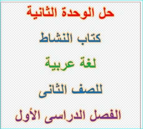 حل الوحدة الثانية كتاب النشاط  لغة عربية للصف الثانى الفصل الاول – مدرسة الامارات