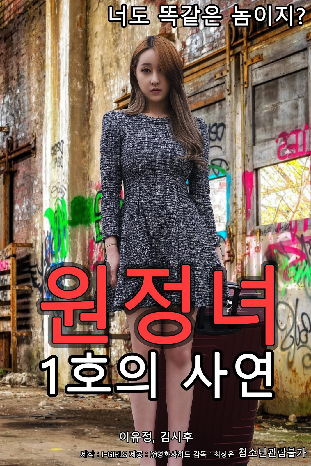 The Story of the Expedition Woman Full Korea 18+ Adult Movie Online Free