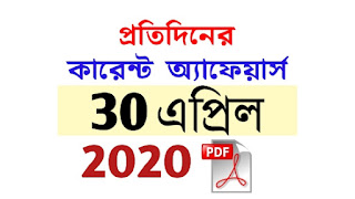 30th April Current Affairs in Bengali pdf
