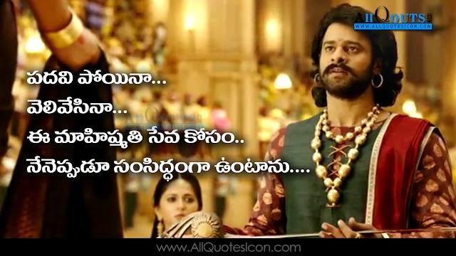 Telugu-Bahubali-2-Movie-telugu-movie-Prabhas-dialogues-Whatsapp-Pictures-Facebook-ImagesWishes-In-Telugu-Best-Wallpapers-Nice-HD-Pictures-Free