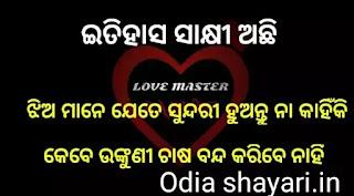 Odia jokes guruji photo of social media