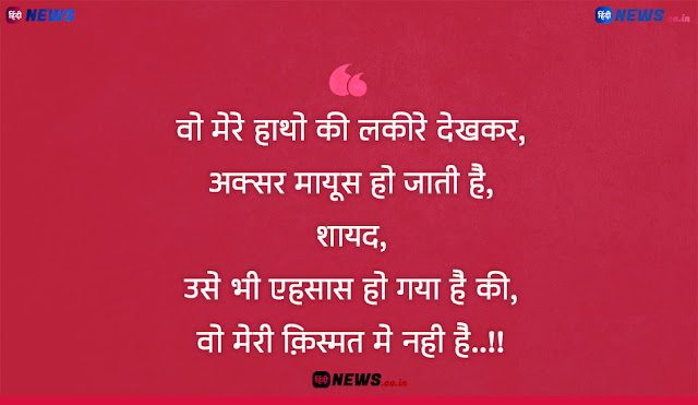 Romantic Love Status Quotes & Shayari