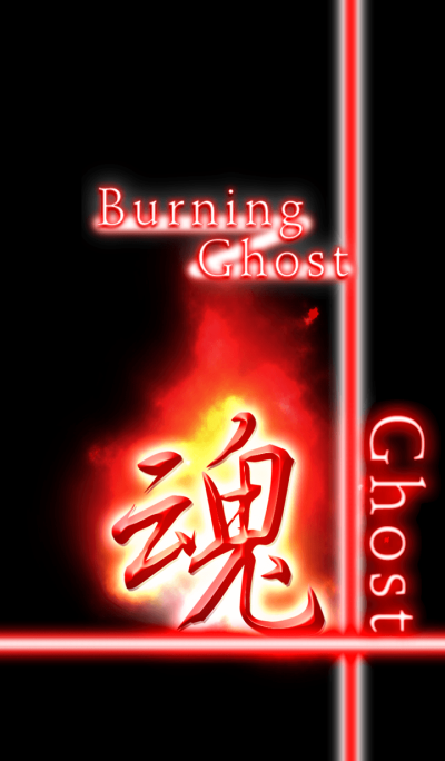 Burning Ghost The Japanese characters