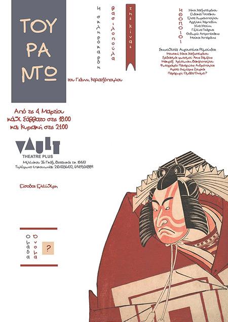 Τουραντώ (η σκληρόκαρδη βασιλοπούλα της Κίνας)