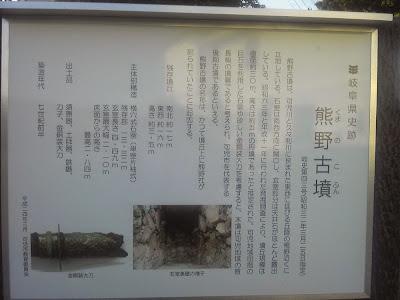 熊野古墳の案内