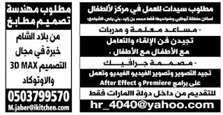 وظائف الصحف في الامارات اليوم