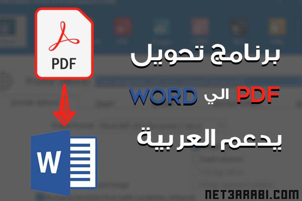 تحميل برنامج تحويل pdf الى word يدعم العربية بدون اخطاء