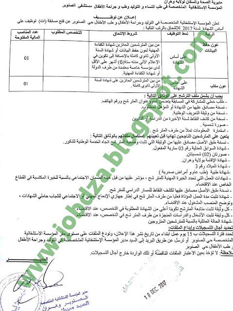 إعلان توظيف في المؤسسة الاستشفائية المتخصصة بوهران