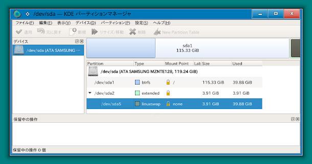 KDEのパーティション管理ツールです。スワップ領域の確認ができます