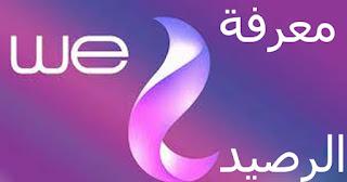 كود معرفة رصيد شبكة we المصرية للاتصالات 2021