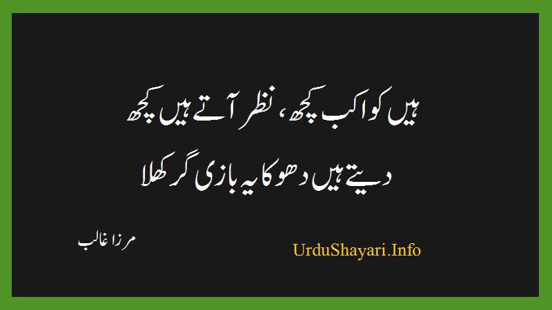 Hain Kawakib Mirza Ghalib Poetry 2 Lines - Shayari In Urdu  مرزا غالب شاعری کواکب