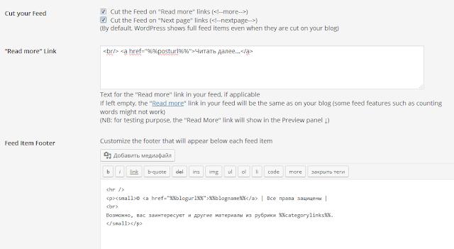 Как настроить RSS-ленту блога