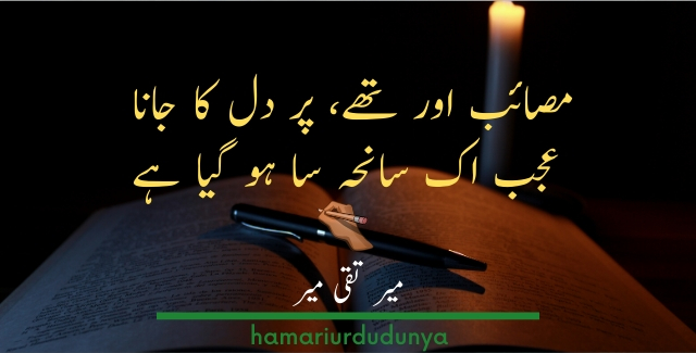 Sad poetry | Sad poetry in urdu | mir taqi mir poetry