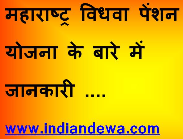 महाराष्ट्र विधवा पेंशन योजना के बारे में जानकारी