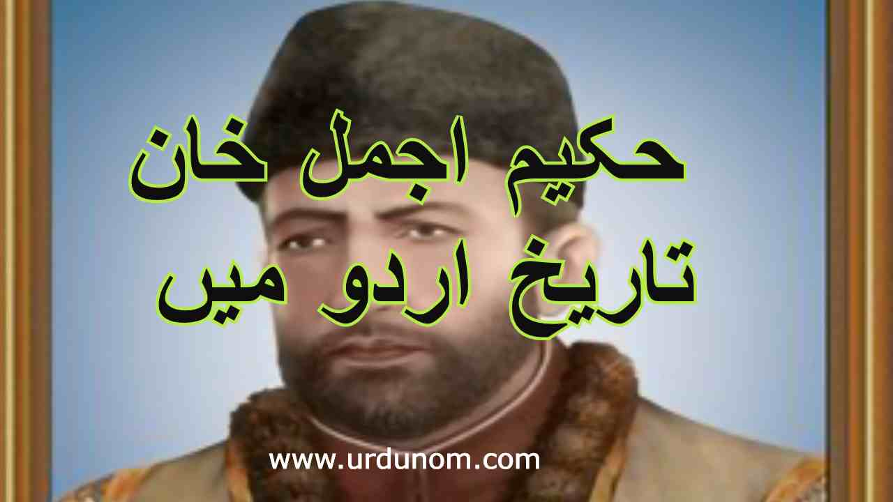 Hakim Ajmal Khan History in Urdu