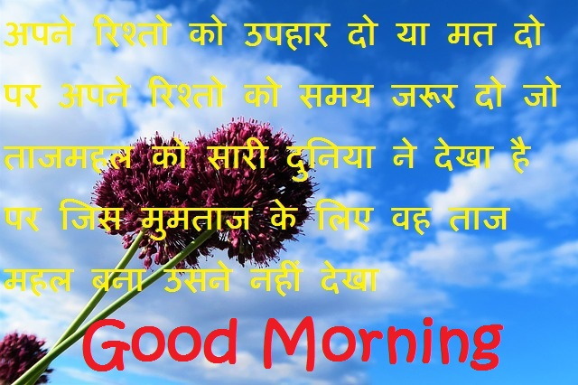 good morning quote on relations in hindi