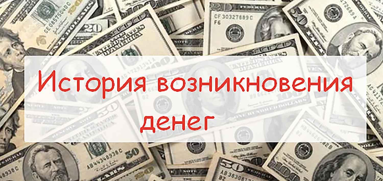 История возникновения денег