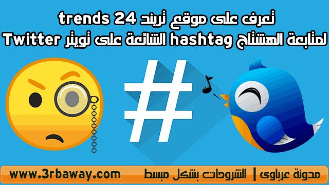 تعرف على موقع تريند 24 trends لمتابعة الهشتاج hashtag الشائعة على تويتر Twitter