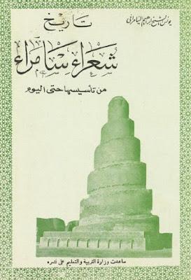 تاريخ شعراء سامراء من تاسيسها حتى اليوم (ملون) , pdf