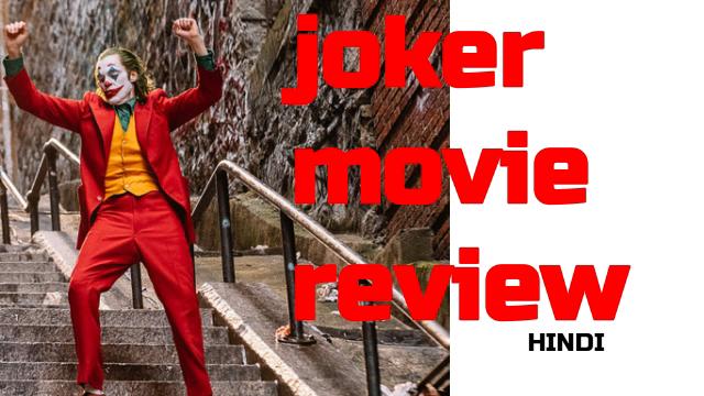 Joaquin phoenix joker review - in Hindi