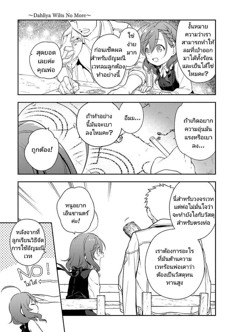 Magic Artisan Dahliya Won t Hang Her Head ~Dahliya Wilts No More~ - หน้า 21