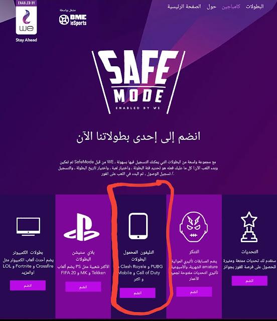 التسجيل في بطولة لعبة PUBG 2020 لربح 300.000 جنية مصري من شركة المصرية للإتصالات We