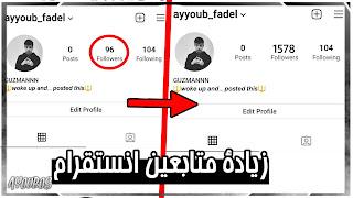 زيادة متابعين انستقرام مجانا instagram