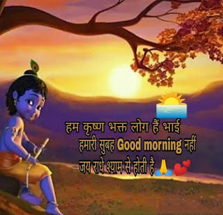 Good morning hindi text images krishna