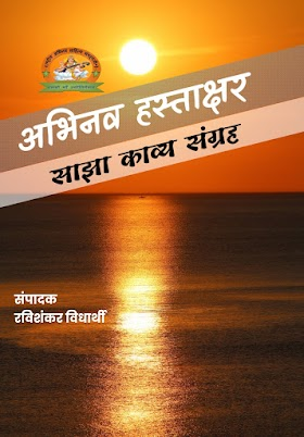 Abhinav Sahityik Sajha Kavya Sangrah अभिनव हस्ताक्षर - साझा काव्य संग्रह