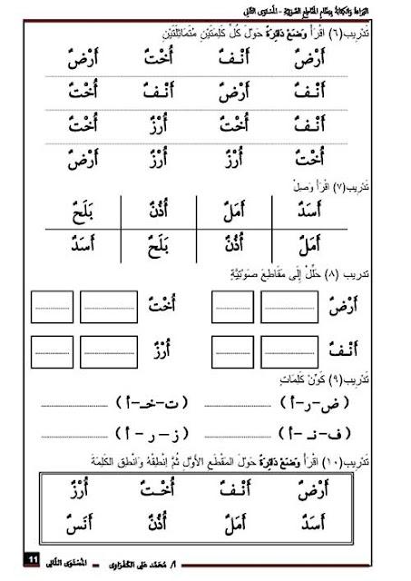 مذكرة تعليم القراءة والكتابة للأطفال بنظام التحليل الصوتي للكلمات - المستوى الثانى