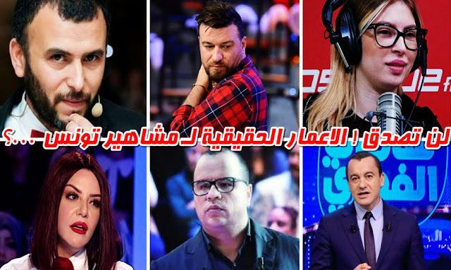 لن تصدّق ! ... تسريب الأعمار الحقيقية لـ مشاهير تونس …؟