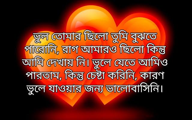 love-sms-in-bengali-language