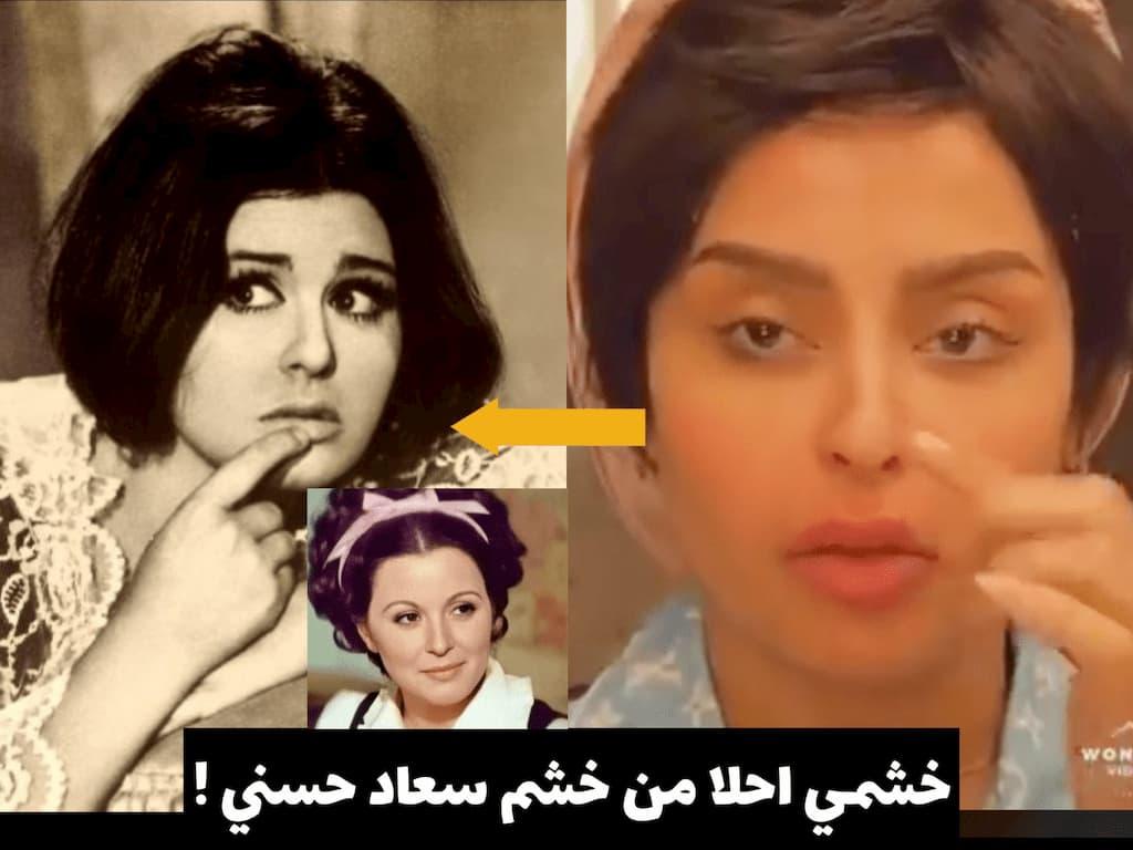 خشمي احلا من خشم سعاد حسني مع كامل احترامي لها