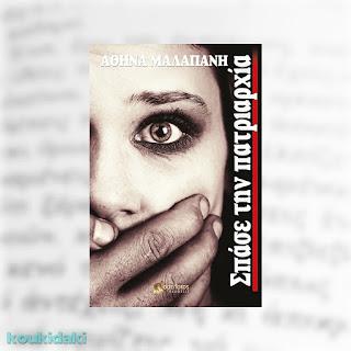 Σπάσε την πατριαρχία, Αθηνά Μαλαπάνη