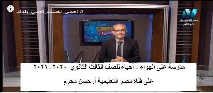 مدرسة على الهواء - أحياء للصف الثالث الثانوي 2020-2021 (النظام الجديد) على قناة مصر التعليمية أ. حسن محرم