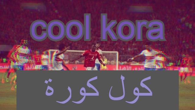 كول كورة | coolkora | بث مباشر مباريات اليوم