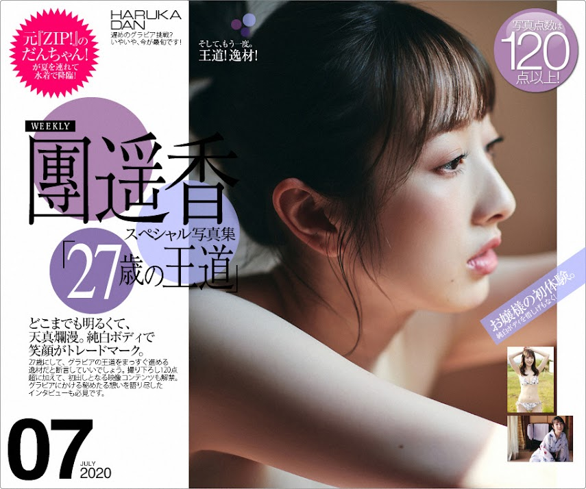 [WPB-net] No.244 haruka dan 團遥香『27歳の王道』