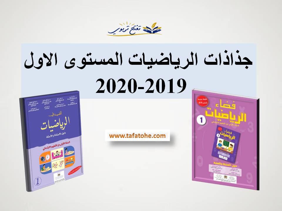 جذاذات الرياضيات المستوى الاول 2019-2020