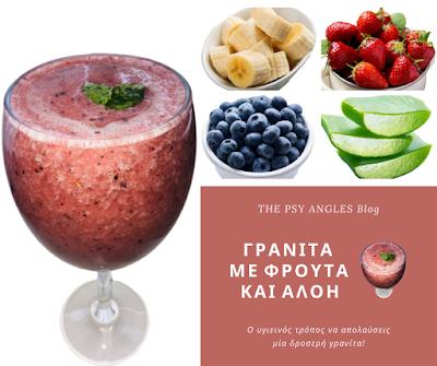 Γρανίτα Φρούτων με οργανικό χυμό Αλόης