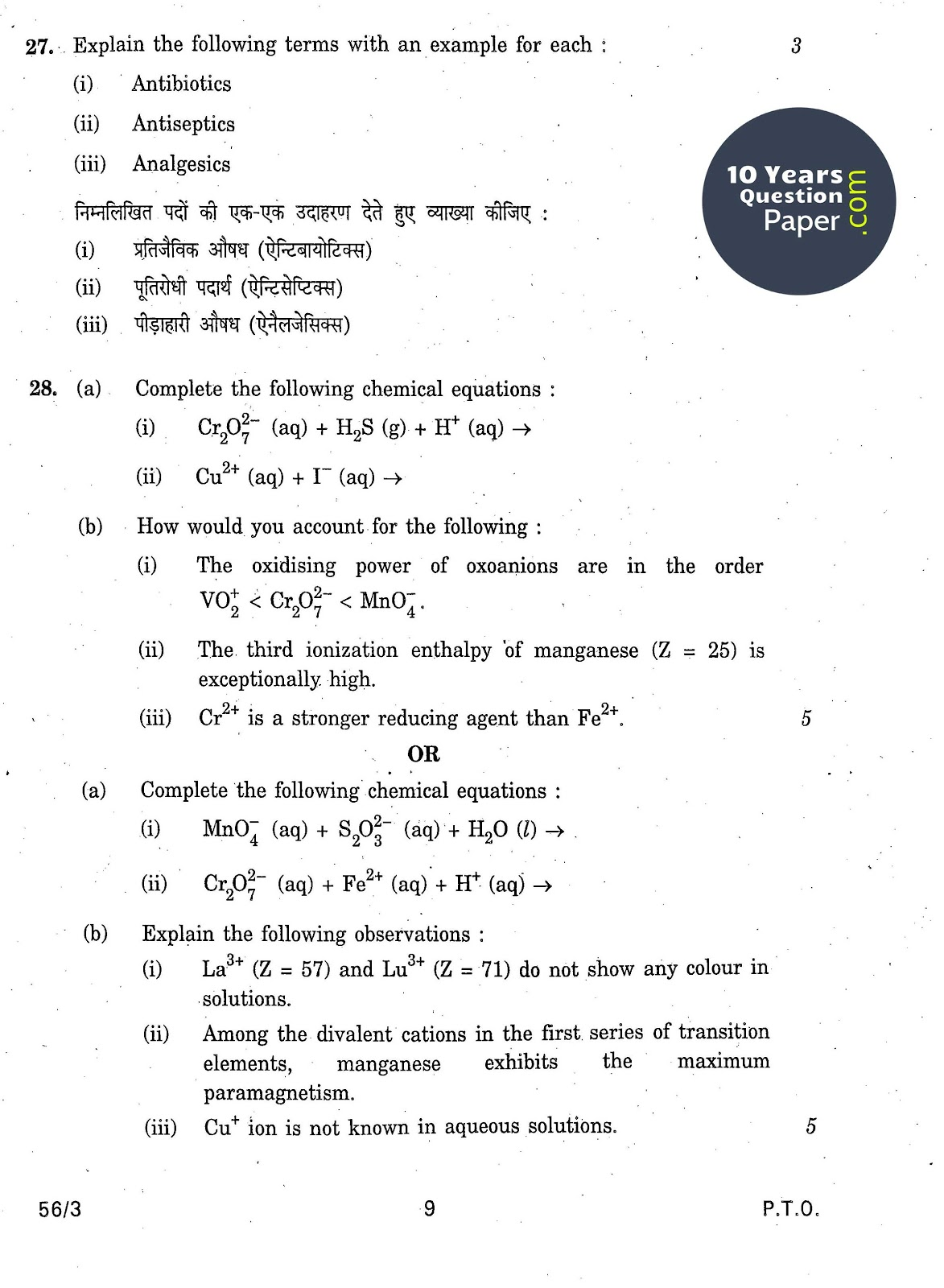 cbse class 12th 2010 chemistry question paper