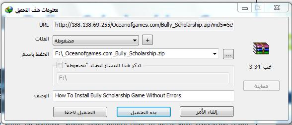تحميل لعبة bully بحجم 1 جيجا للكمبيوتر